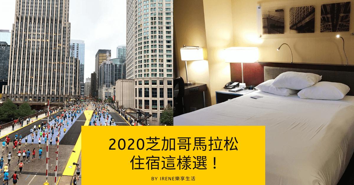 [必看] 2020芝加哥馬拉松住宿這樣選 !