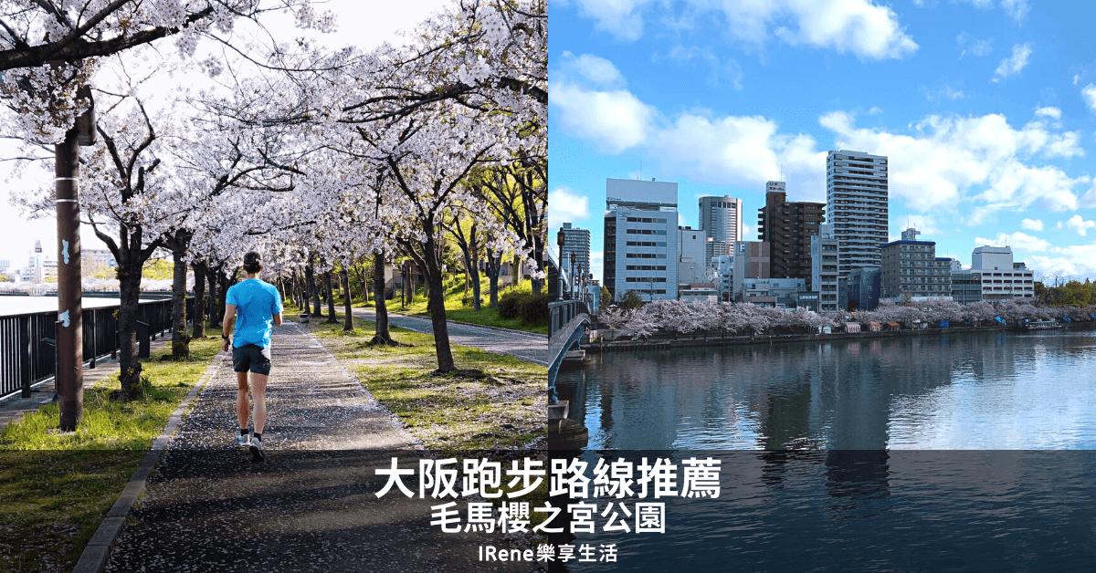 [IR大阪跑步路線推薦] – 毛馬櫻之宮公園